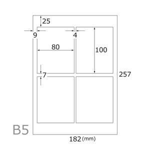 上質紙無地シール(4面×20シート入)B5
