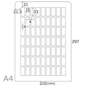 光沢無地シール(63面×20シート)A4