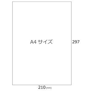 上質無地シール(ノーカット30シート)A4