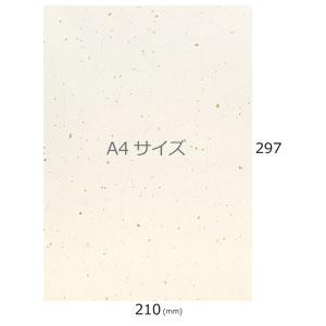 無地シール金銀(ノーカット30シート)A4
