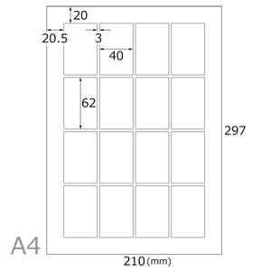 上質再剥離無地シール(16面×20シート)A4