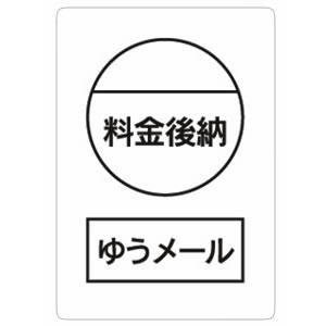 料金別納 表示の方法 - 日本郵便