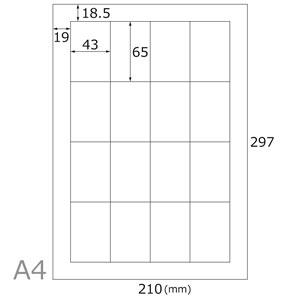 プリンタ共用上質紙シール16面×20シートA4