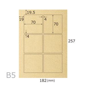 クラフト無地シール(6面×20シート)B5
