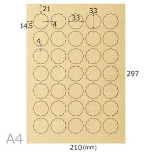 クラフト無地シール(花型35面×20シート)A4