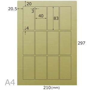 レーザー用マット金シール12面×10シートA4