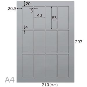レーザー用マット銀シール12面×10シートA4