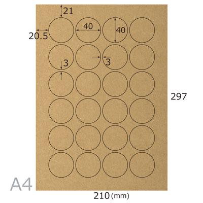 クラフト無地シール(丸24面×20シート)A4