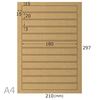 クラフト無地シール(12面×20シート)A4