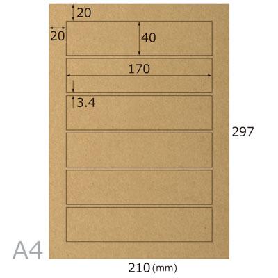 クラフト無地シール(6面×20シート)A4