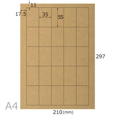 クラフト無地シール(25面×20シート)A4