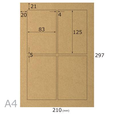 クラフト無地シール(4面×20シート)A4