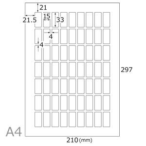 プリンタ共用上質紙シール63面×20シートA4