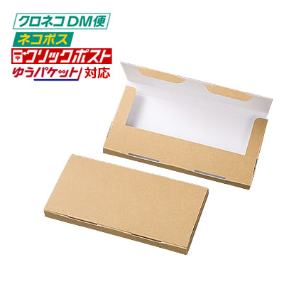 発送用テープレスケース 厚み20mm