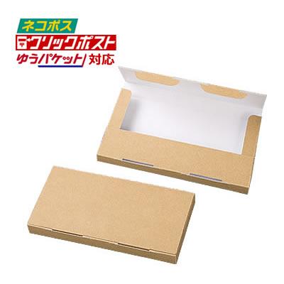 発送用テープレスケース 厚み25mm