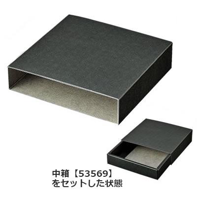 引出式ギフトボックス×1段用スリーブ 黒