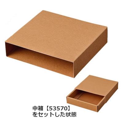 引出式ギフトボックス×1段用スリーブ 茶