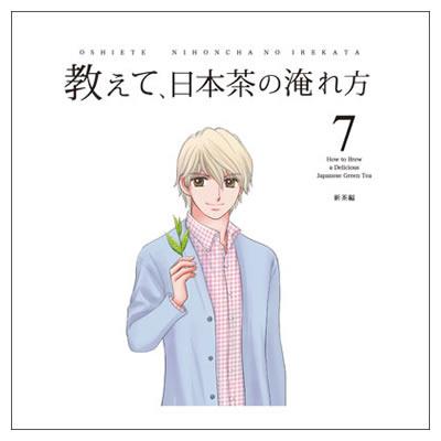 7.Shincha