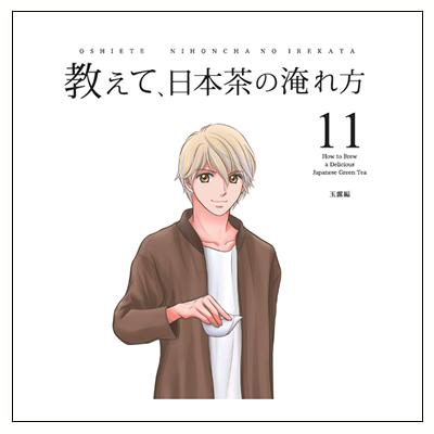 11.Gyokuro