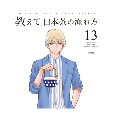 13.Teapot