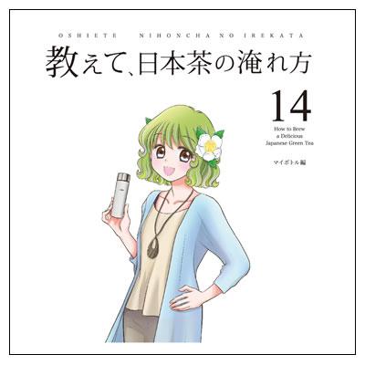 14 マイボトル編